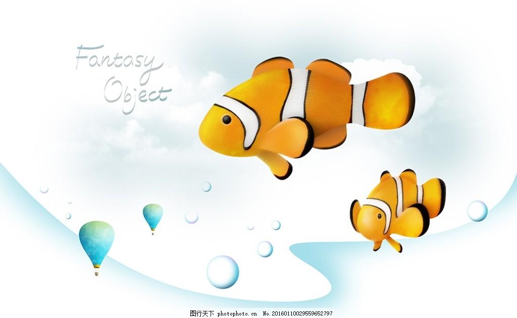 梦幻世界 云 热气球 小丑鱼 创意 背景 梦幻世界素材 设计 广告设计