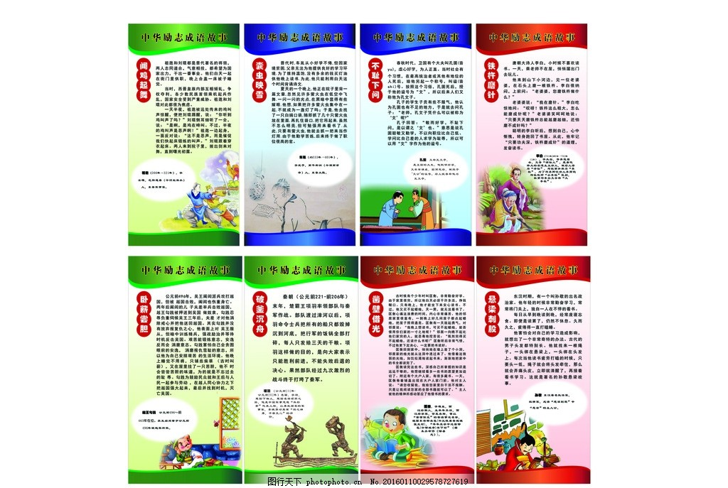 故事城区,小学传统成语故事美德小学励志成名人邓州市展板图片