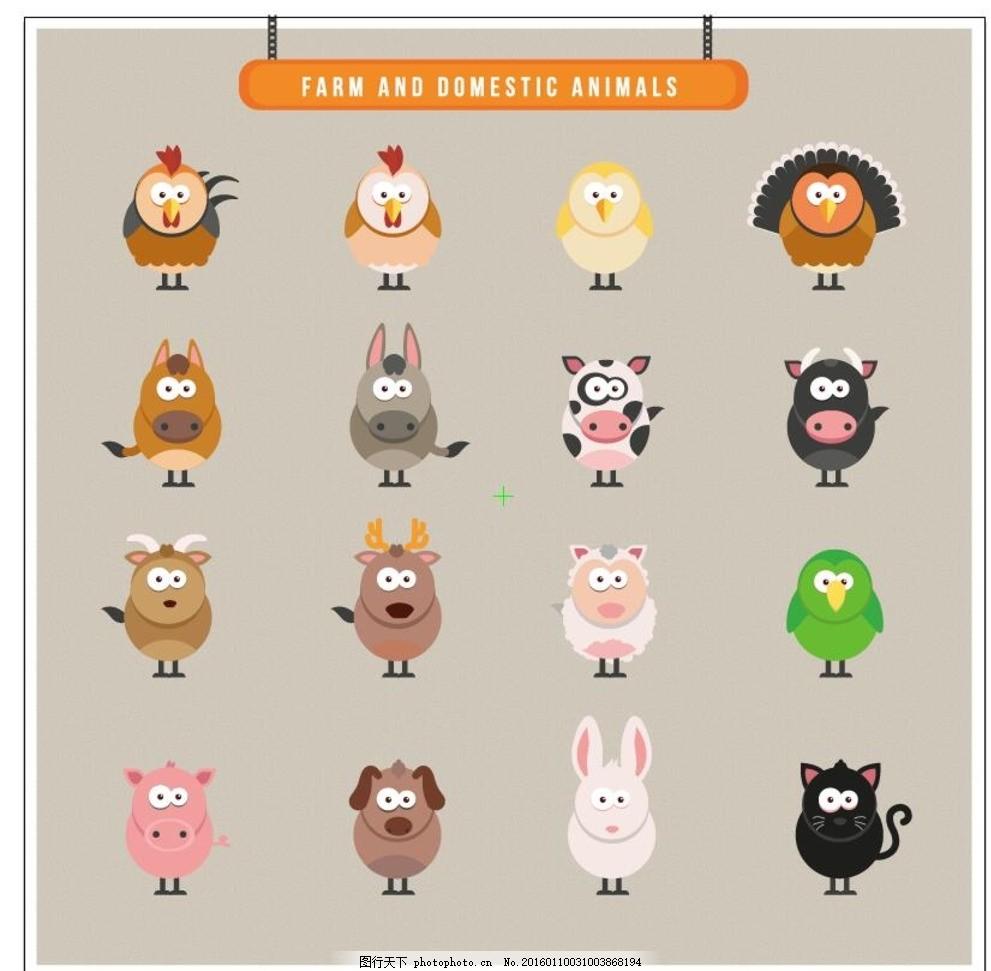 矢量动物图标