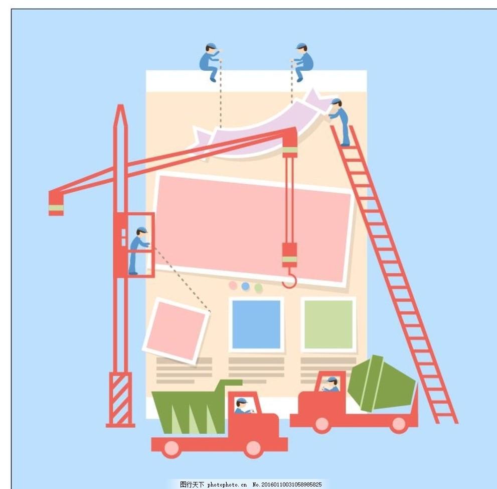 卡通 建筑 工地 吊车 施工 挖掘机 挖土机 货车 房屋 房子 屋子 云朵