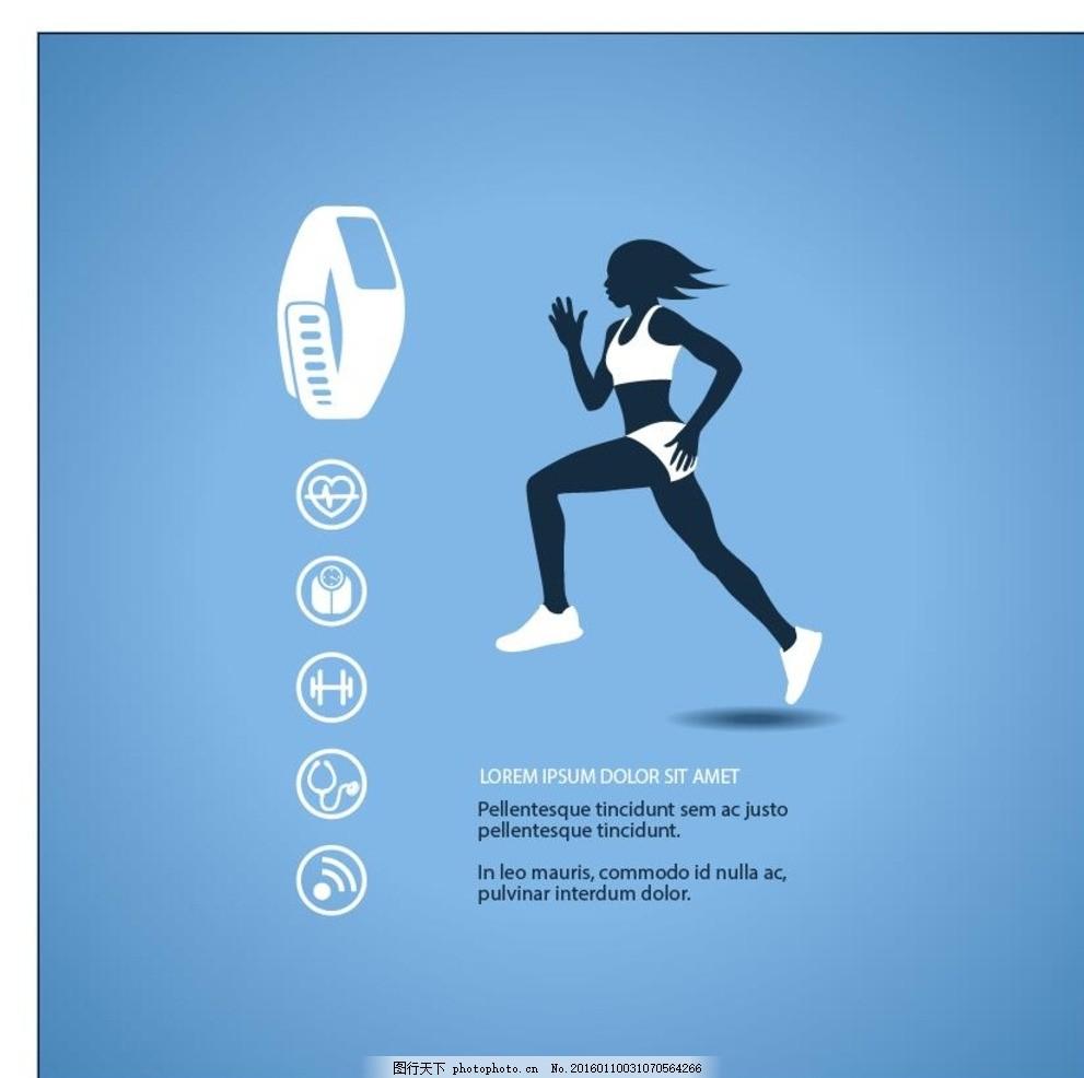 卡通运动海报 运动海报 跑步运动 运动员 足球海报 足球训练营 练习图片
