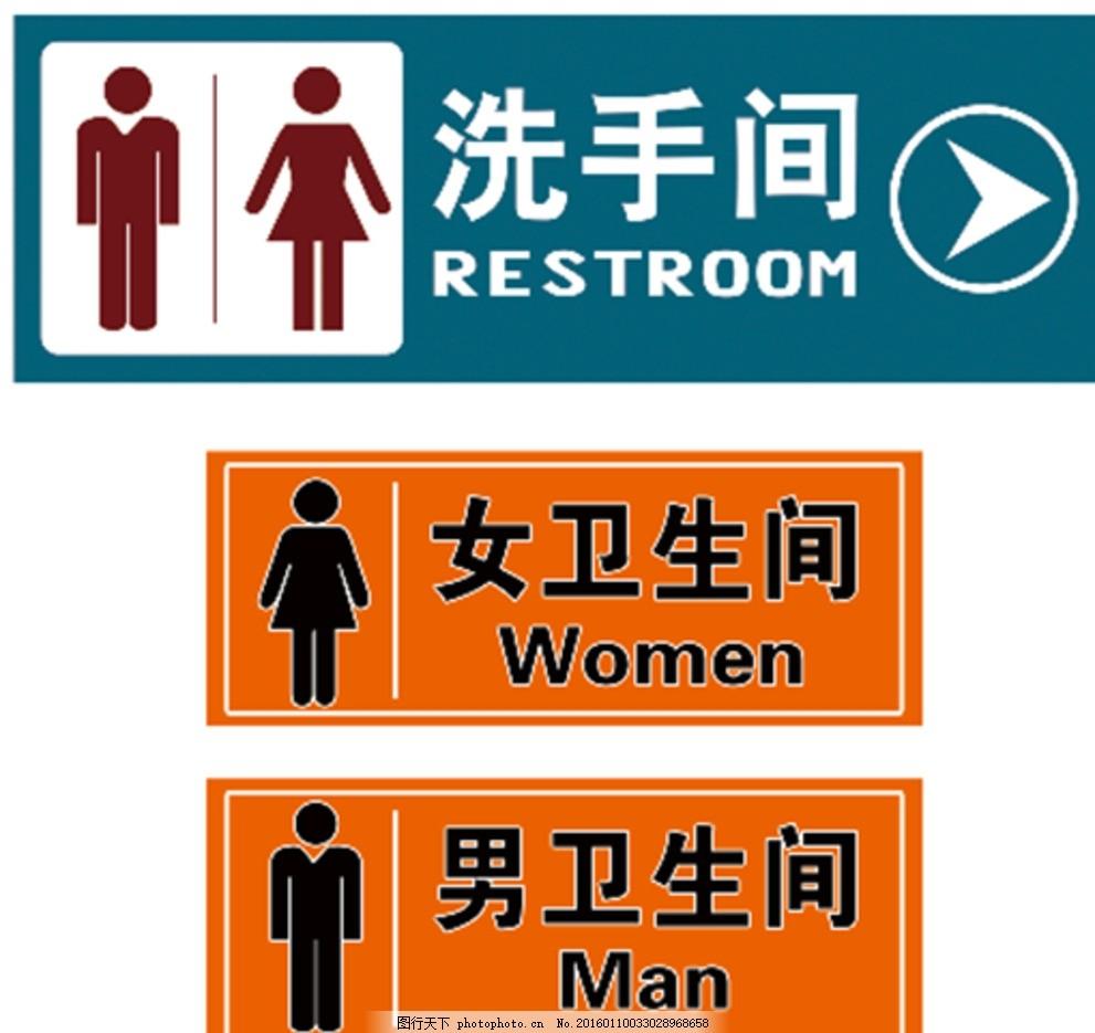 卫生间指示牌标识图片