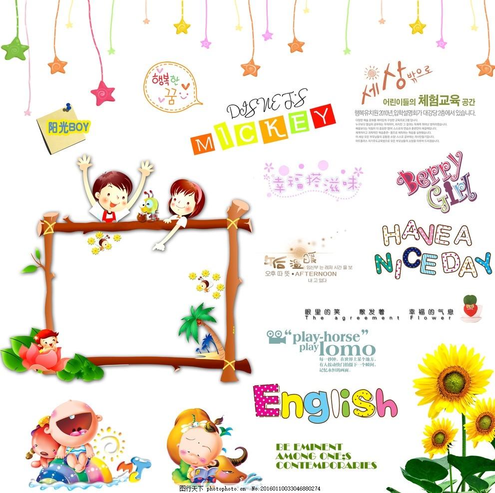 儿童写真相册艺术字装饰