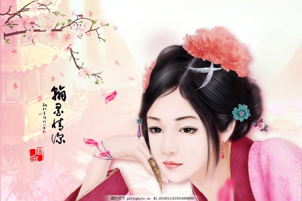 手绘美女 古代美人 思念 桃花 粉色 相思 其它 动漫动画