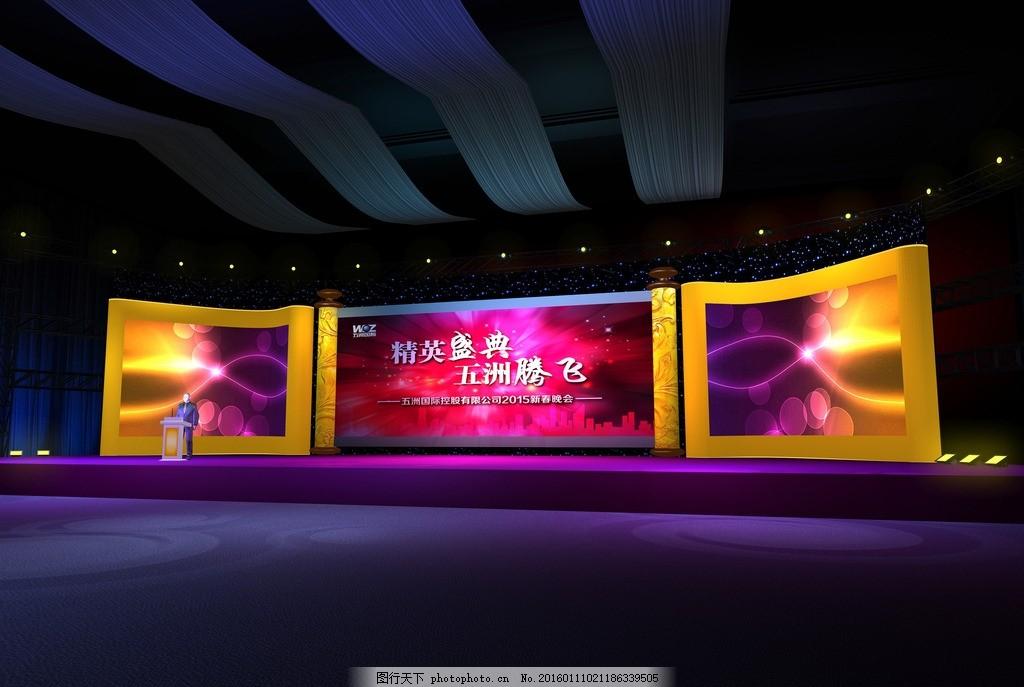 舞台效果图 论坛 晚会 发布会 舞台设计 舞台设计图 舞台设计图片