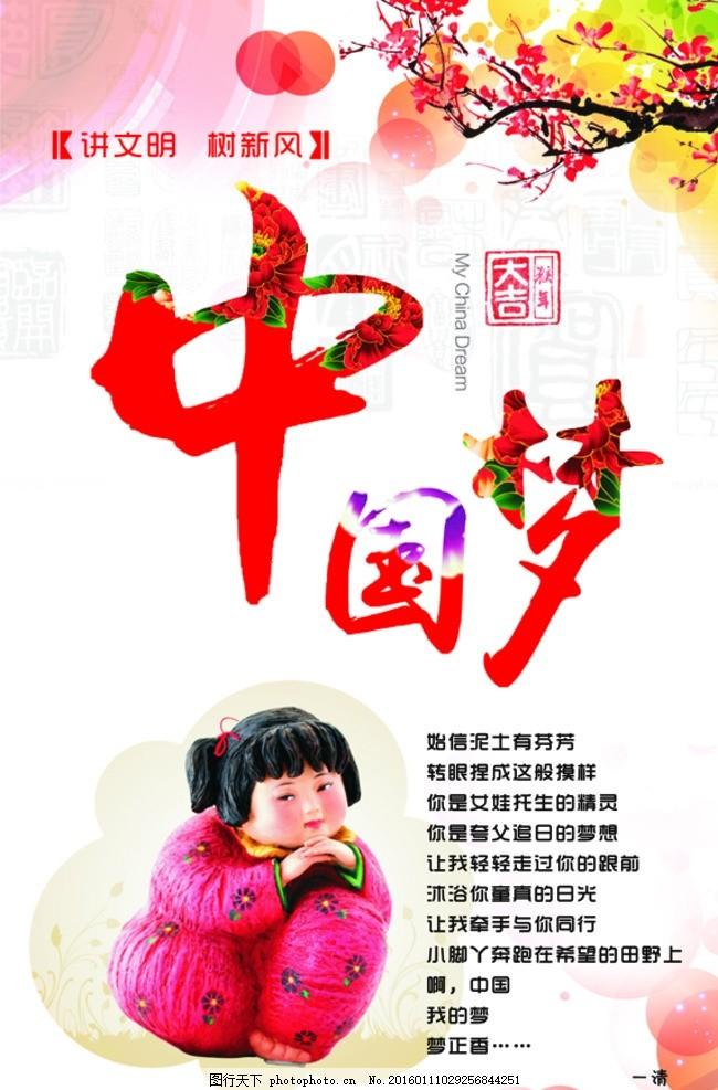 中国梦 梦娃
