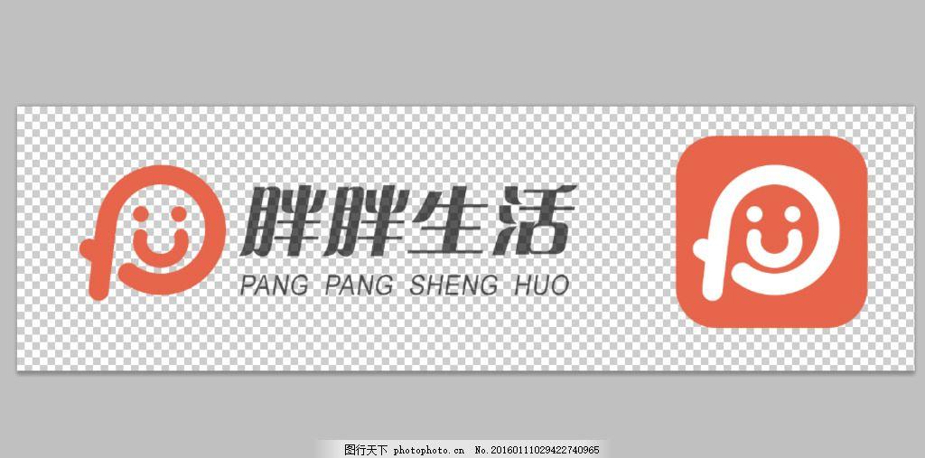 胖胖生活 logo 现代 手机 生活 笑脸 p 设计 广告设计 logo设计 200