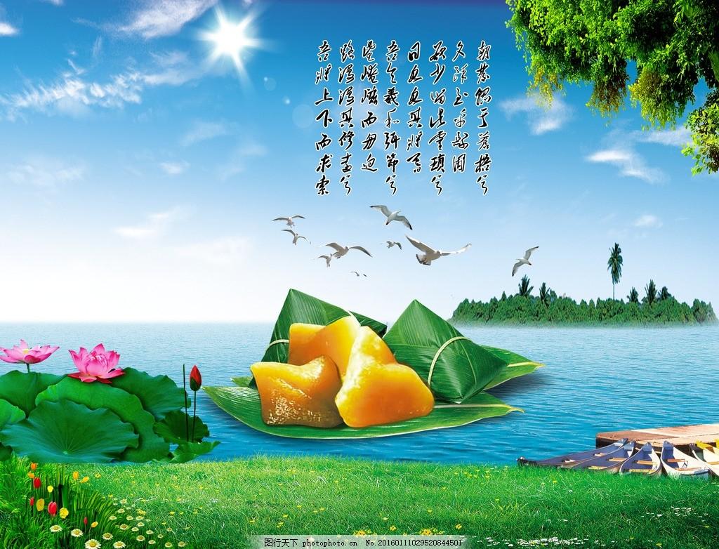 端午节 荷花 水 蓝天 白云 树叶 船 小鸟 设计 广告设计 广告设计 100