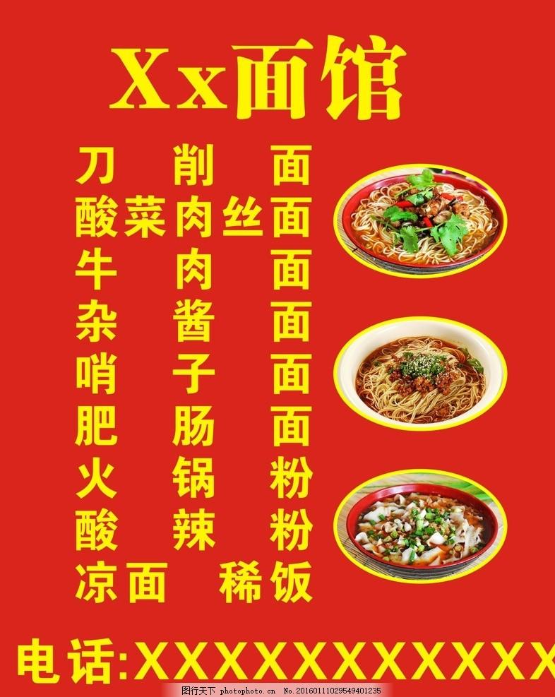 灯箱 面馆 菜单 稀饭 酸辣粉 设计 广告设计 广告设计 cdr