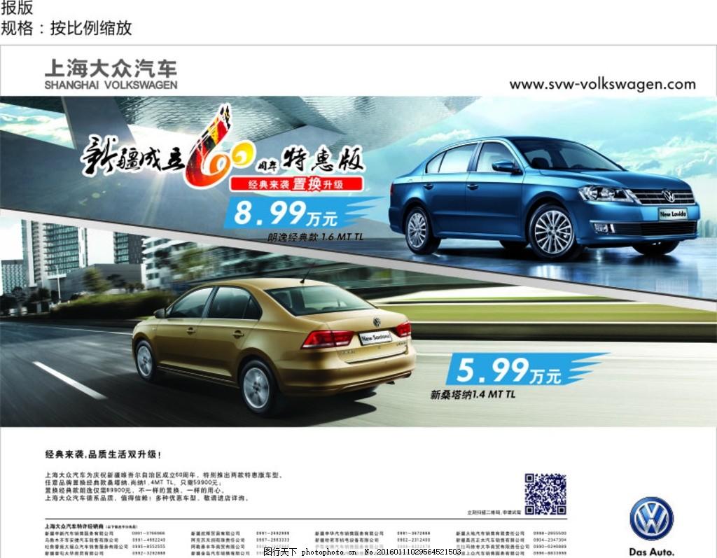 大众汽车 朗逸 新桑塔纳 活动价格 展板 报版 报纸 海报 新疆成立
