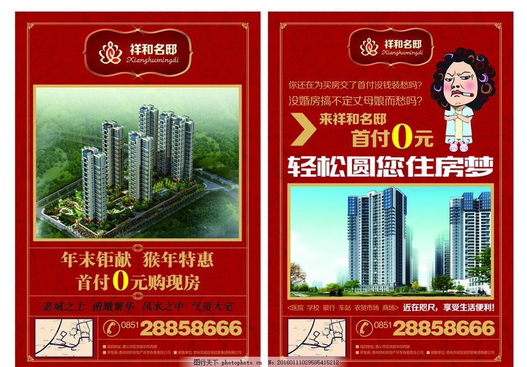 房开宣传单 房地产传单 房开海报 房地产广告 地产宣传单 设计 广告