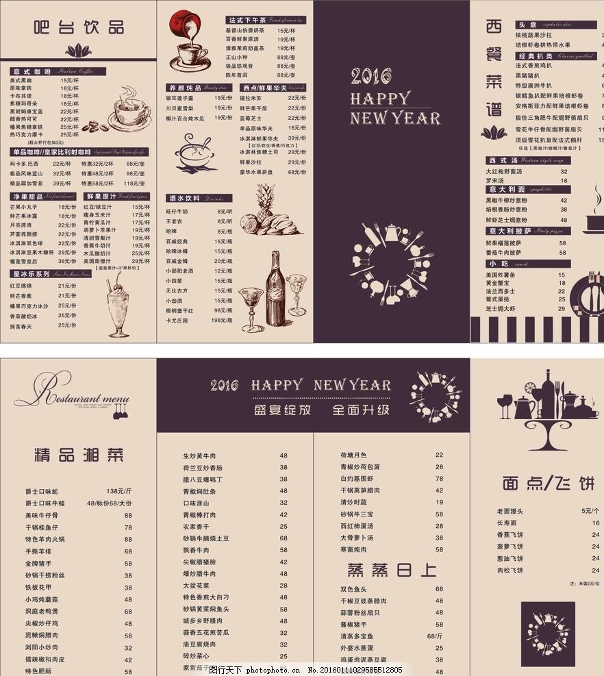 菜单 折叠菜单 四折菜单 高档菜单 菜单图标 菜单 设计 广告设计 广