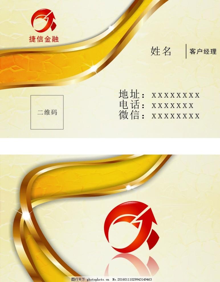 捷信金融名片 捷信 金融 名片 信贷名片 贷款名片 名片 设计 广告设计