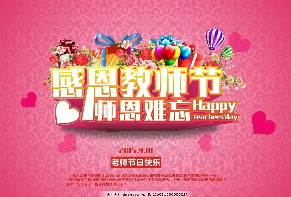 感恩 教师节 师恩难忘 粉红背景 礼物盒 气球 设计 广告设计 海报设计