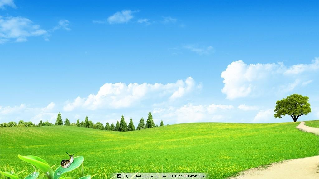 蓝天白云绿地 白云 草地 春天 蓝天白云 风景 自然风景 绿色环保 展板模板 绿草地 蓝天 天空 美丽风景 绿色 蓝色 背景 展板 纯净 蓝天白云草地 蓝天白云背景 蓝天背景 草地背景 蓝天绿地 蓝天素材 草地素材 绿色草地 春天背景 春天素材 春天图片 春天海报 春天风景 设计 广告设计 海报设计 300DPI PSD