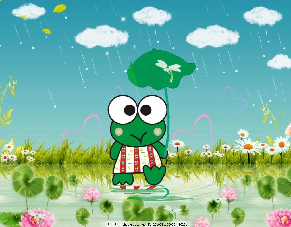 青蛙撑伞 青蛙 荷叶 伞 荷花 卡通 矢量 幼儿园 蓝天白云 雨 设计