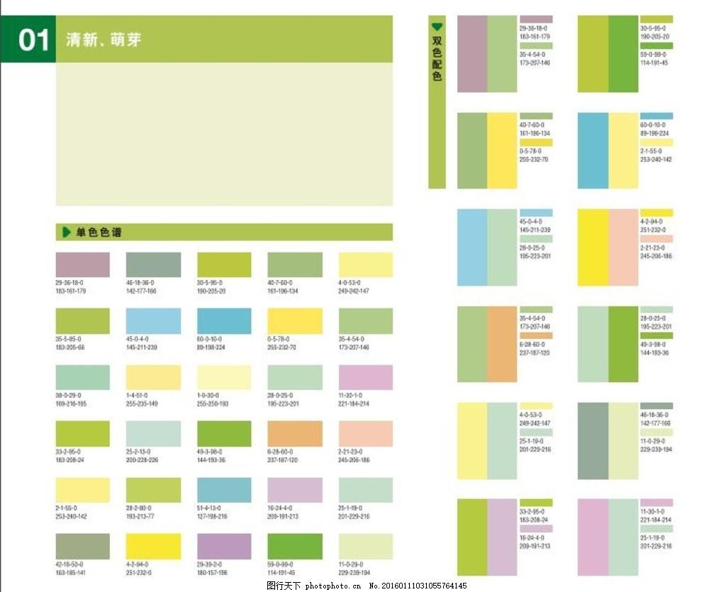 设计师72页配色表 必备 神器