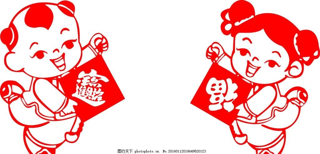 剪纸 福娃 招财进宝 倒福 福字 窗贴 设计 动漫动画 其他 cdr