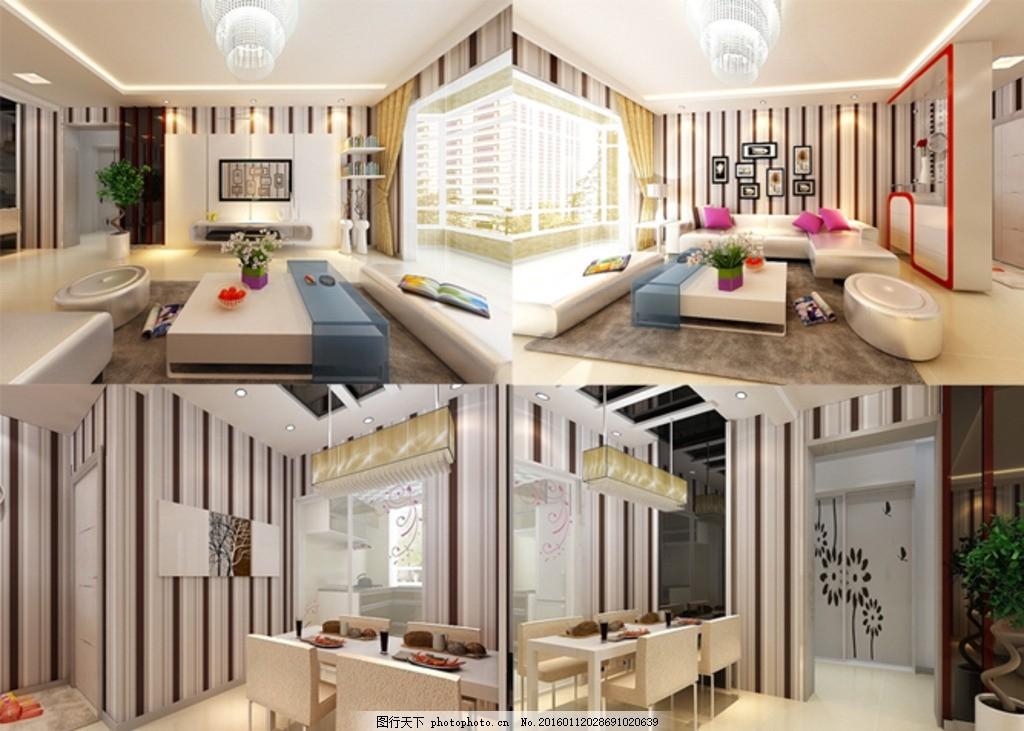 房屋装修效果图 客厅 餐厅 电视背景墙 餐厅背景墙 客厅装修 装修设计