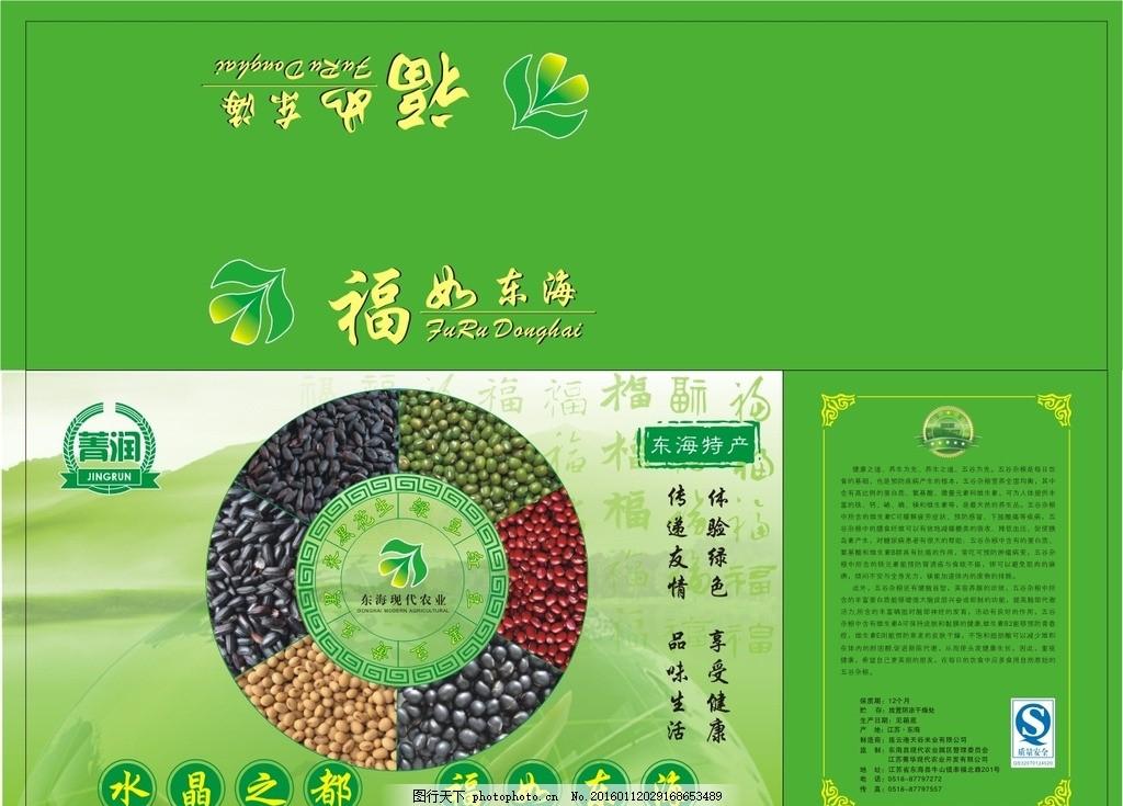 杂粮 杂粮包装 平面展开图 杂粮包装箱 绿色 杂粮箱 五谷杂粮