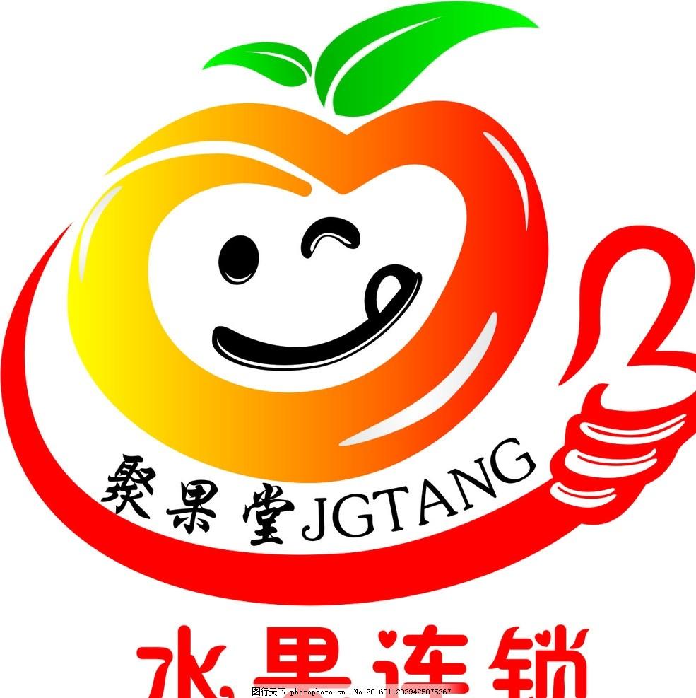 聚果堂logo 水果超市标志 水果店标示 苹果标志图片