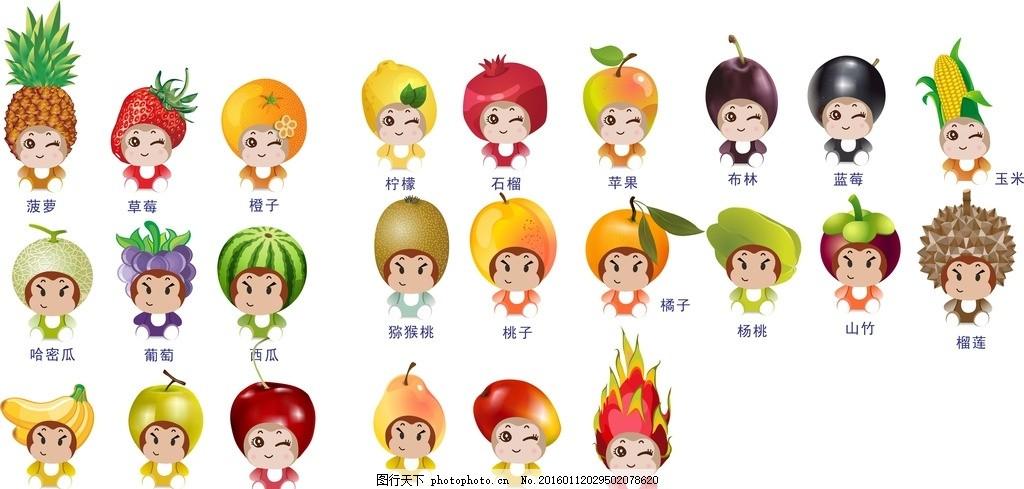 卡通水果图 卡通水果 可爱水果 水果 水果小可爱 水果造型 立体水果