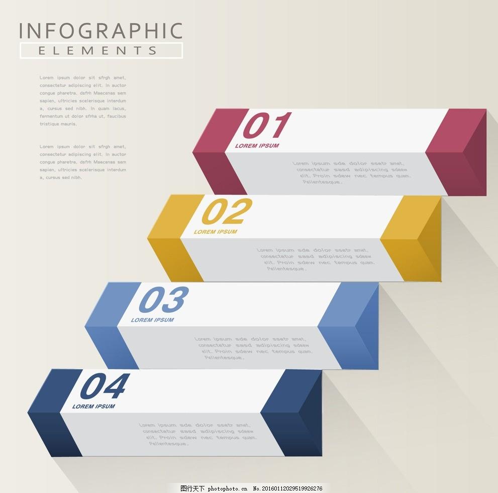 创意信息图表,目录 图标 统计图 立体信息图表 商务图片
