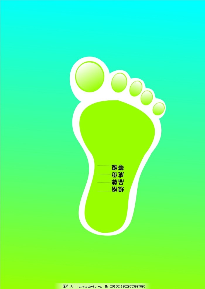 脚丫子 可爱 光脚丫 颜色 可随意改换 调整 设计 广告设计 广告设计