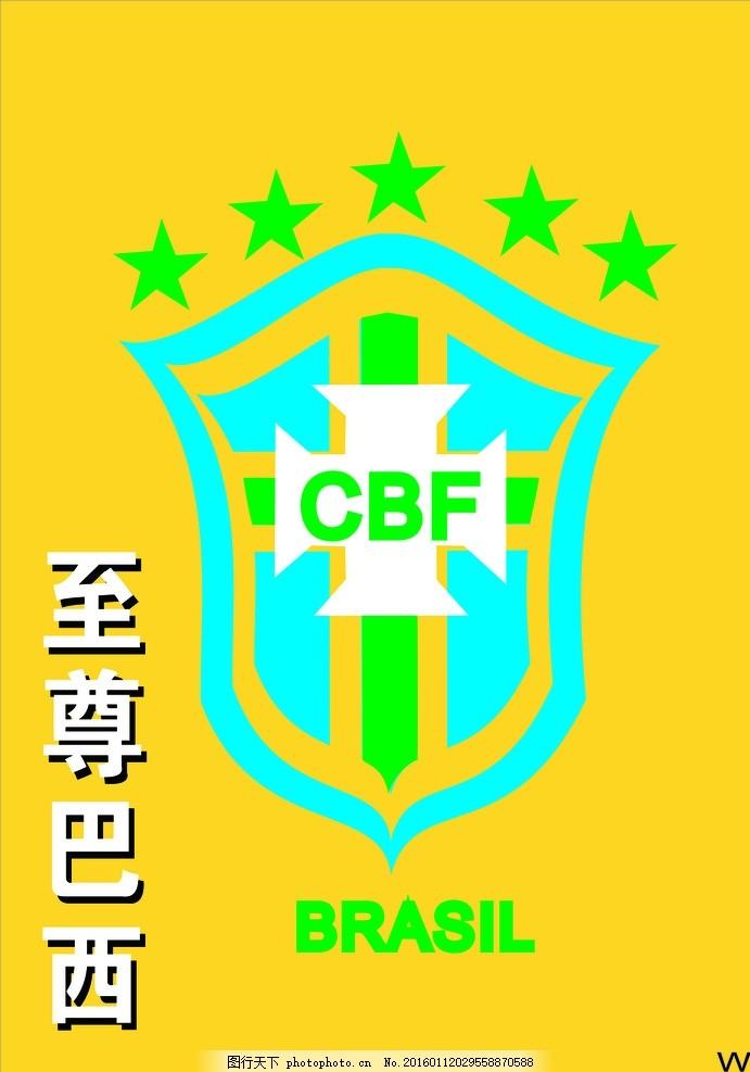 巴西队队徽图片