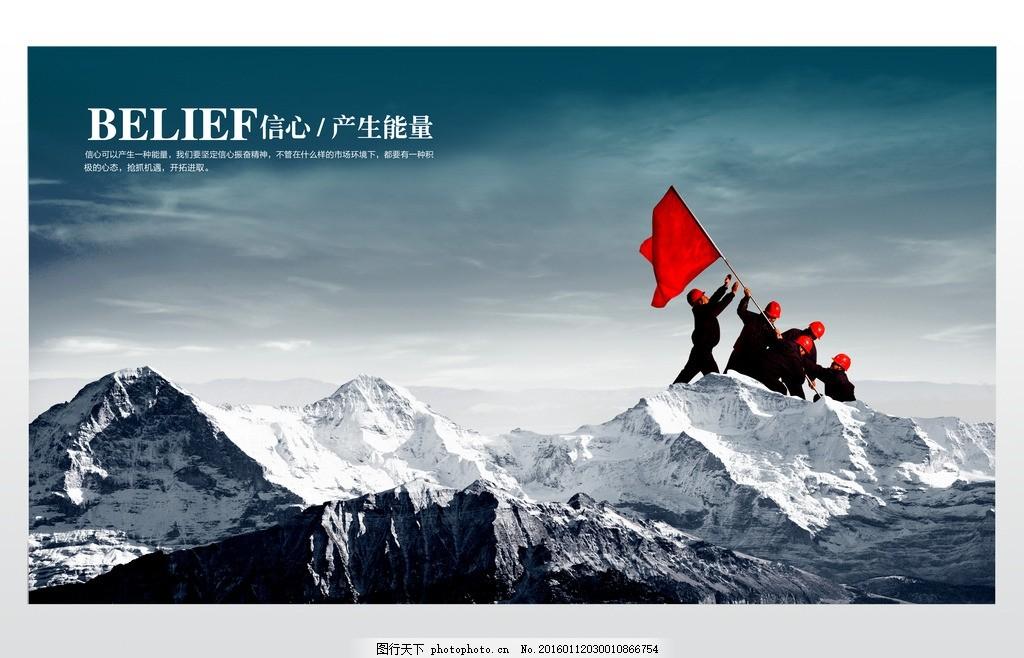 白云 企业文化 文化海报 校园文化 励志海报 宣传海报 宣传banner