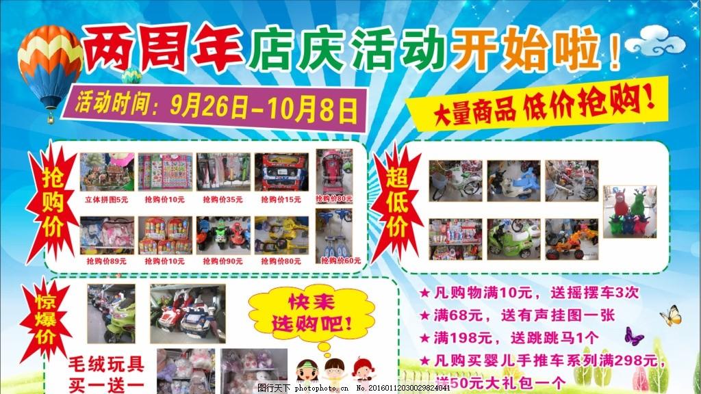 童车 儿童玩具 儿童识字图 婴儿推车 儿童滑板 设计 广告设计 海报