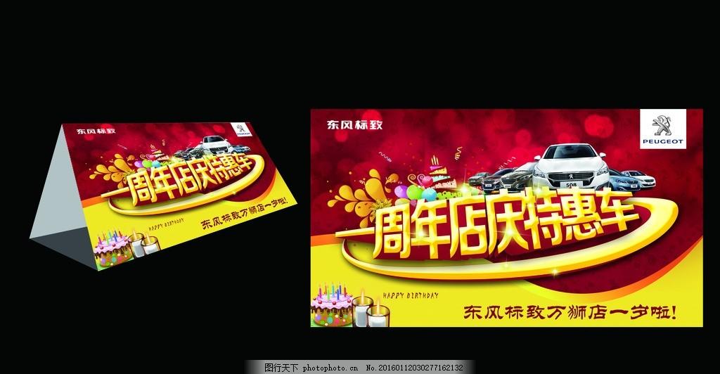 东风标致汽车 汽车 车顶牌 东风标志 一周年店庆 特惠 红色 生日 设计