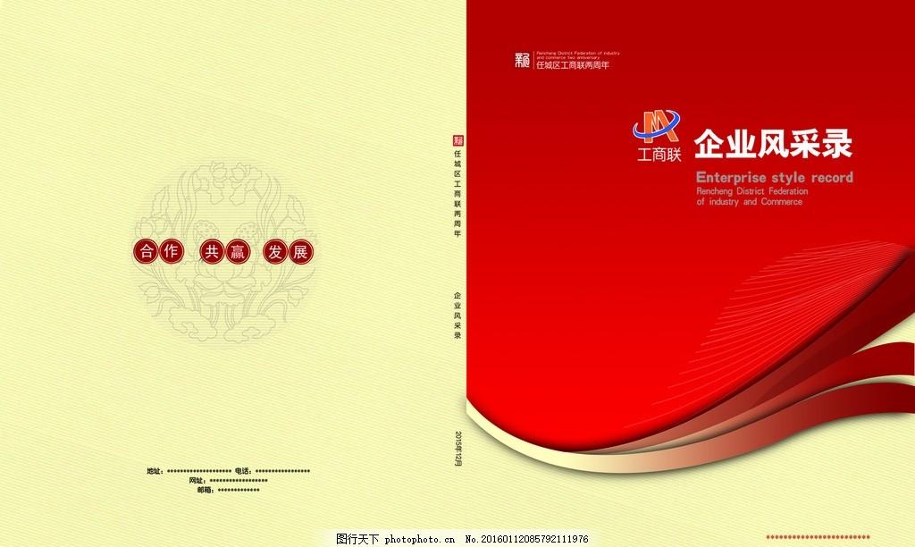 工商联画册封面 工商业联合 企业 风采录 红色封面 放射线 斜线底纹