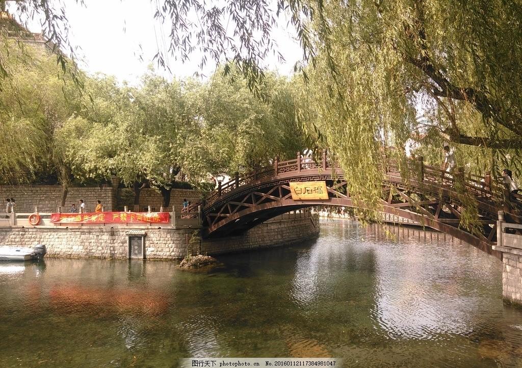 泉城济南 济南风景 济南风光 护城河 垂柳 绿色 河水 白石桥 桥 小桥