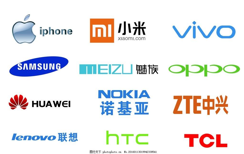 手机logo 手机品牌logo 苹果 小米 vivo 三星 魅族 oppo 华为 中兴