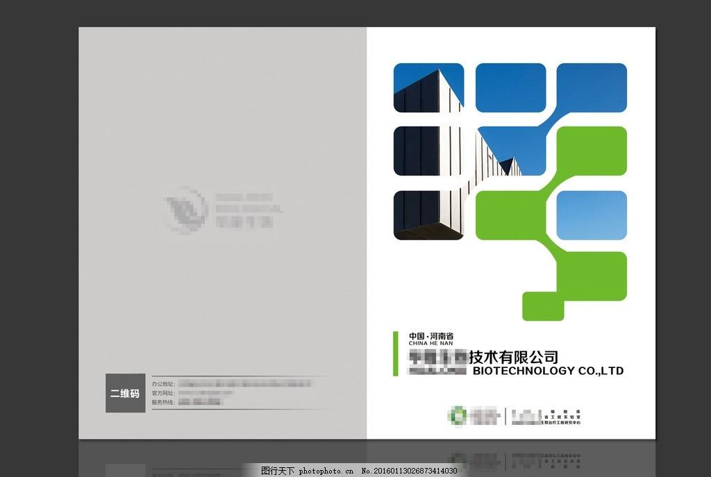 企业 产品宣传手册画册封面设计
