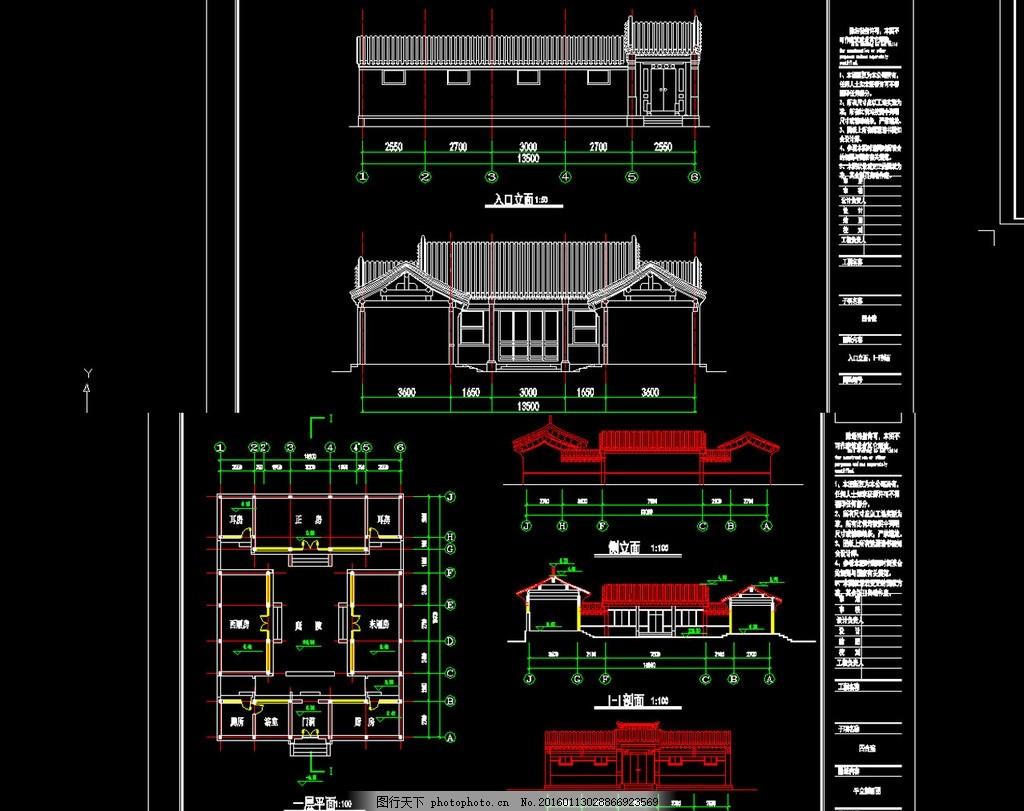四合院设计图纸