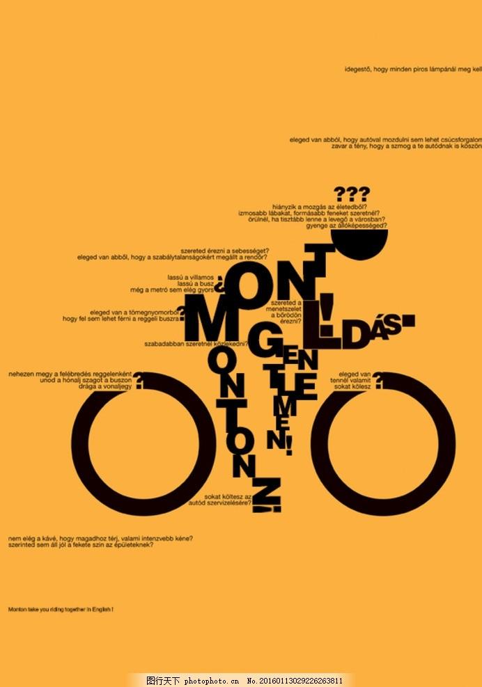 字母排版设计 自行车 版面设计 页面 字母组合