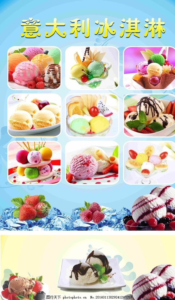 意大利冰淇淋圣代 海报 炒酸奶 冰淇淋球 饮食图片