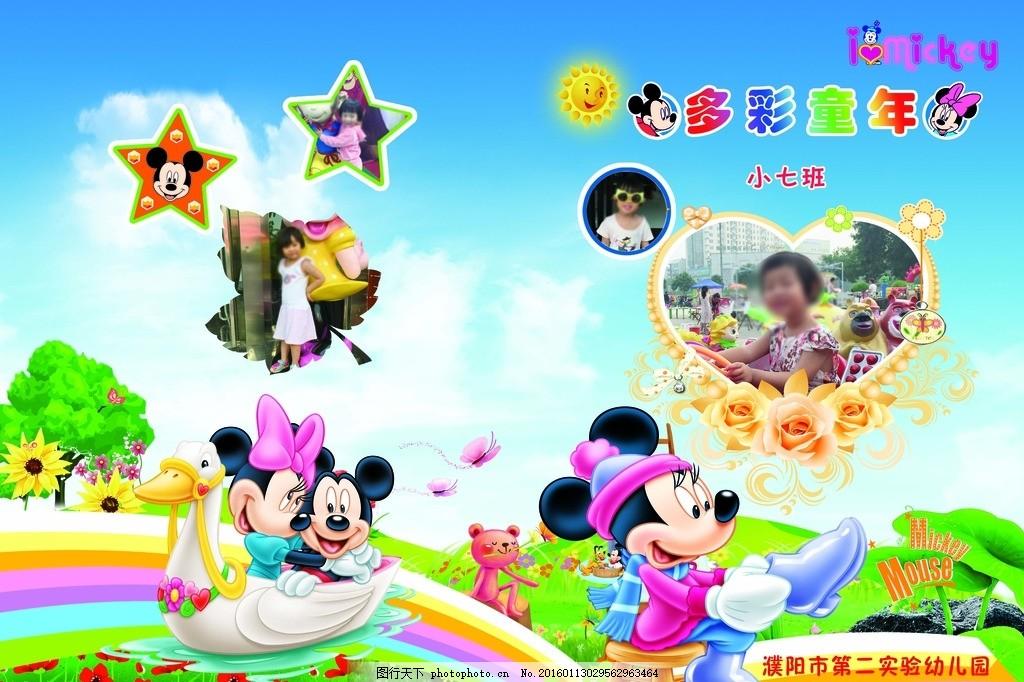星星 心形 树叶 幼儿园封皮 作文集 作文封面 小学生封面 设计 广告