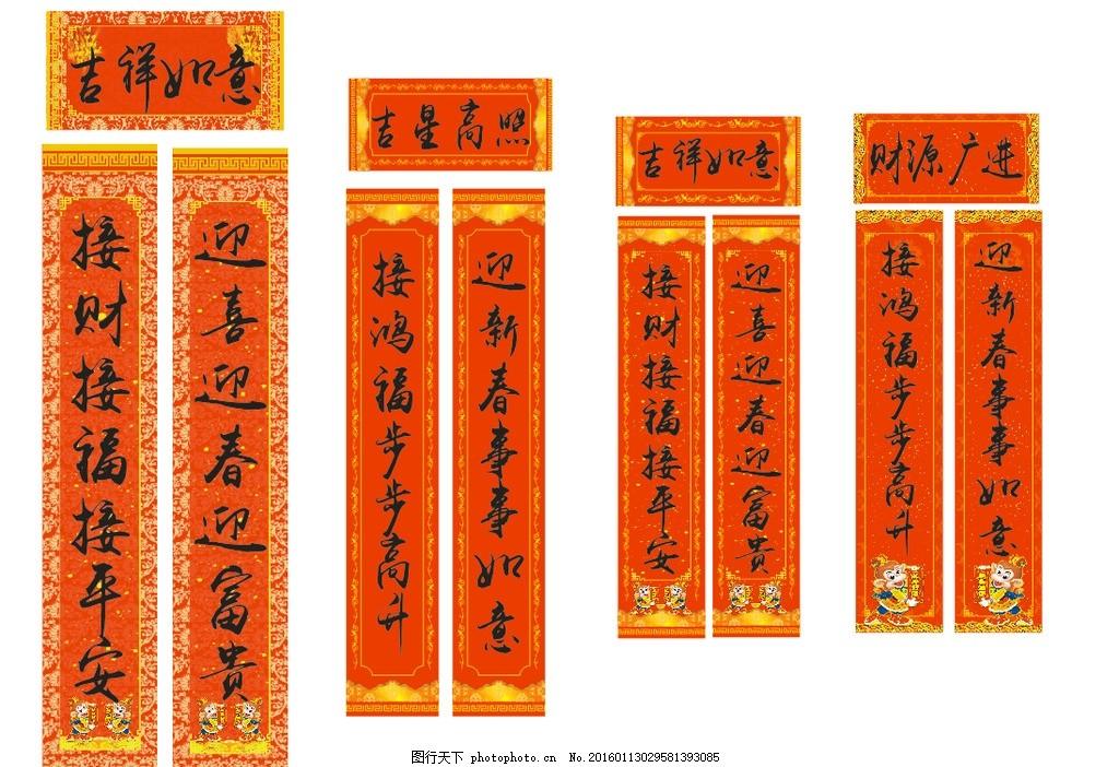 春节对联 春联 猴年对联 新年春联 对联广告 春联设计 福字 福到了