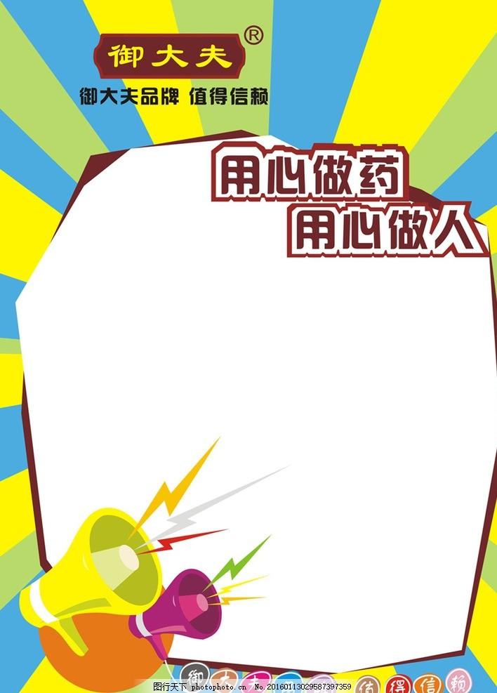 pop海报 pop 海报 pop广告 药店pop 矢量pop 矢量素材 设计 广告设计