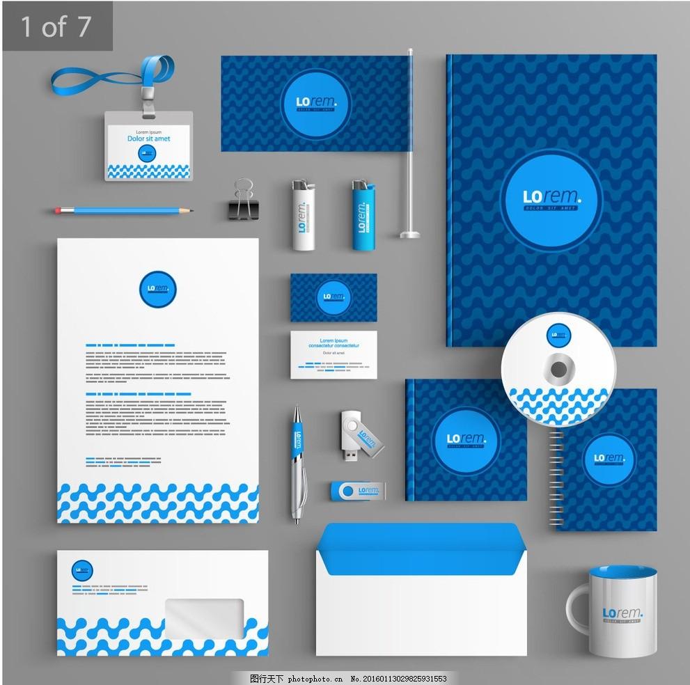 蓝色大气vi设计 企业形象 品牌形象 名片模板 包装设计 信封设计