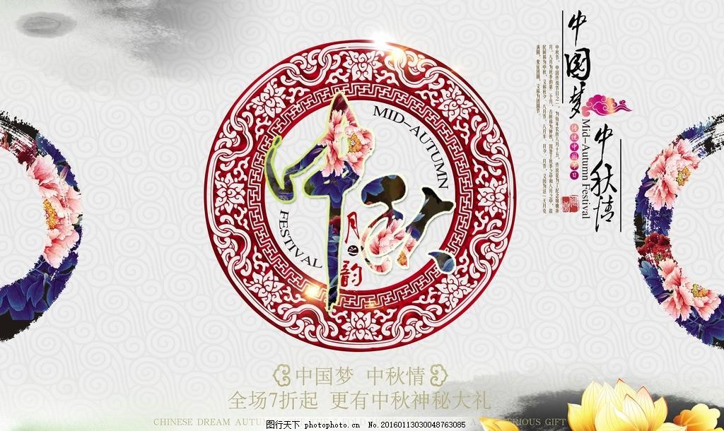 中国梦中秋情海报