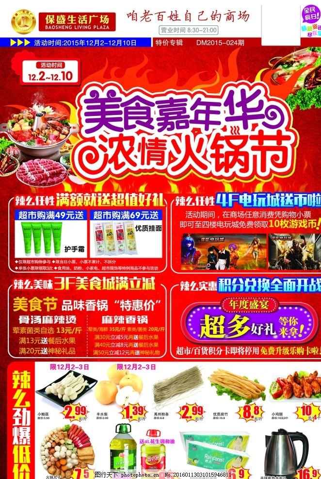 设计图库 广告设计 其他  超市火锅节促销dm彩页海报 超市 商场 生活图片