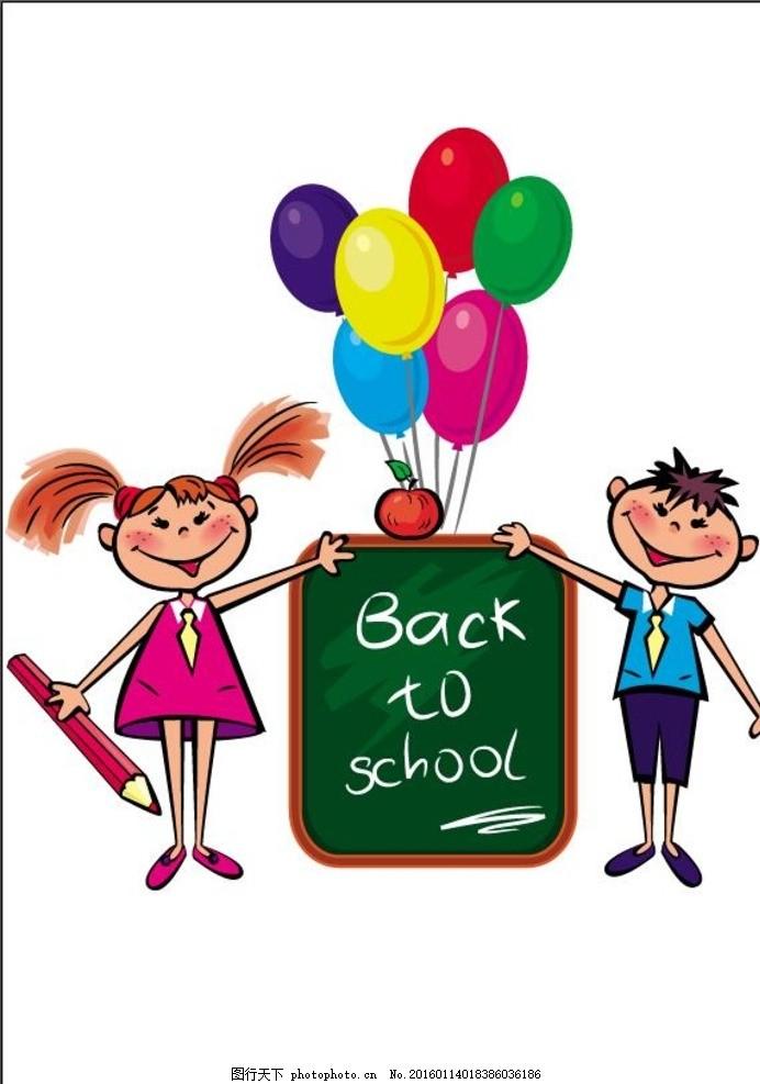 儿童简笔画 可爱 气球 欢迎 黑板 手绘 开心 学习 学校 ai文件夹 设计