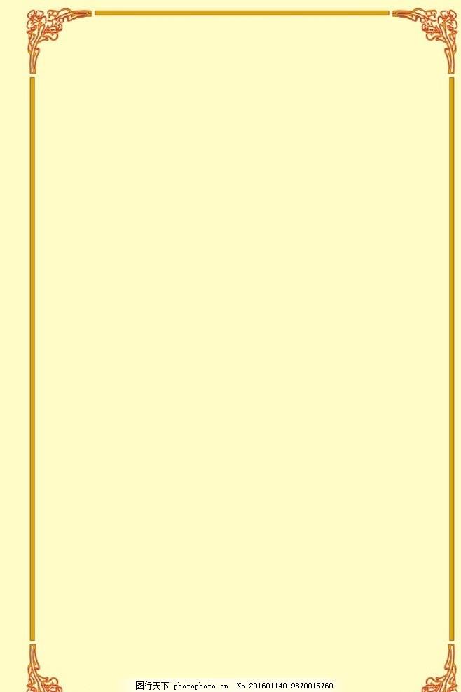 欧式边框中式边框 欧式边框 中式边框 法式边框 经典边框 边框 花边