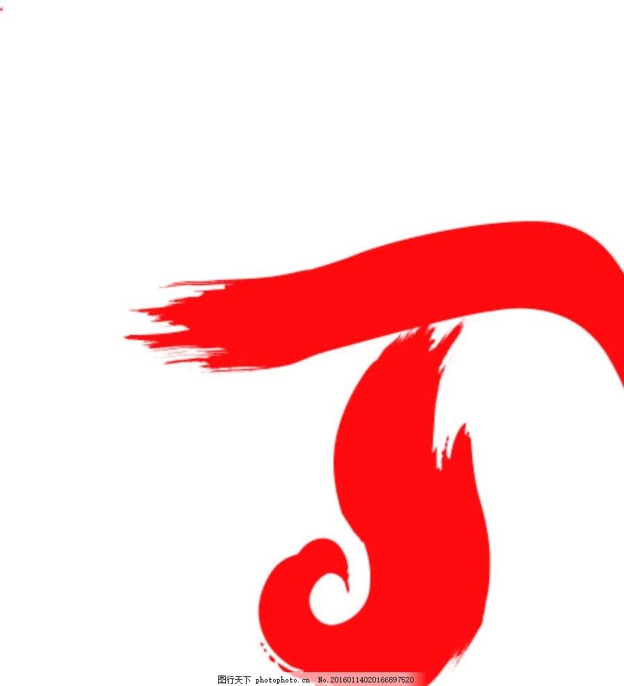 字体设计 书法 t j 素材 logo 设计 毛笔 火炬 设计 标志图标 其他