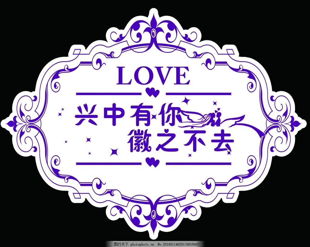 婚礼logo 欧式花纹 婚礼背景设计 其他图标