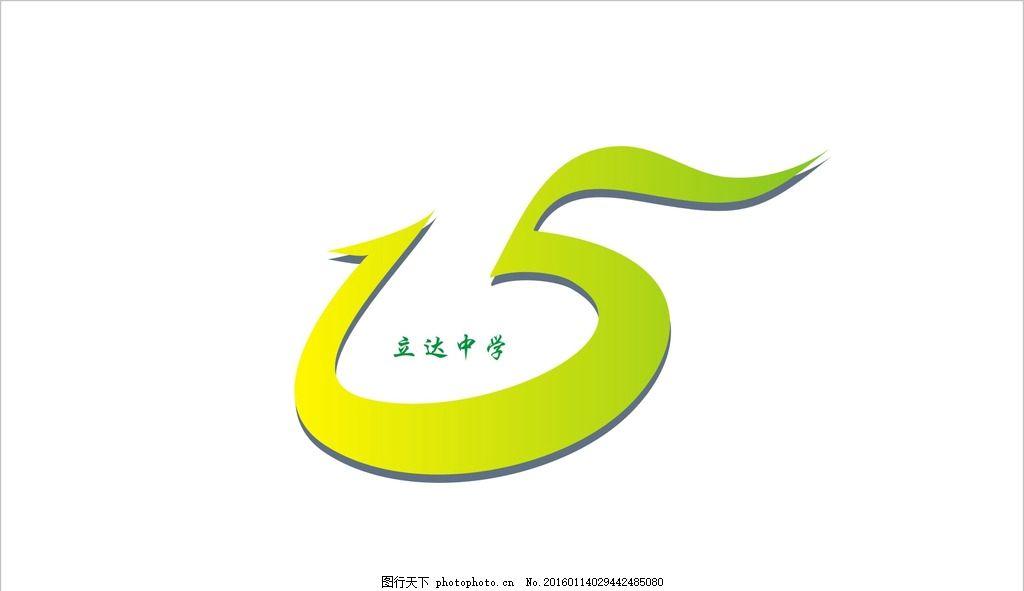 运动会logo      运动 运动会 形状 圆形 设计 标志图标 其他图标